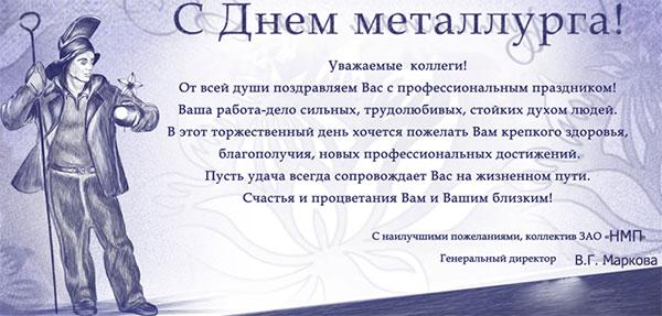 Поздравления с днем металлурга коллегам 52