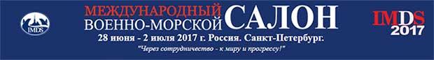 Международный военно-морской салон 2017 пройдет в Санкт-Петербурге