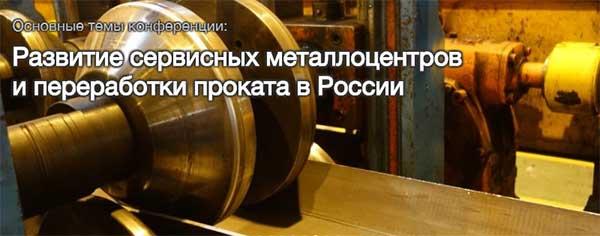 Общероссийская конференция Региональная металлоторговля России