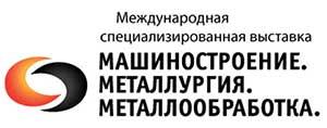 Ежегодная выставка Машиностроение. Металлургия. Металлообработка 2017