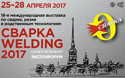 выставка-конгресс Сварка